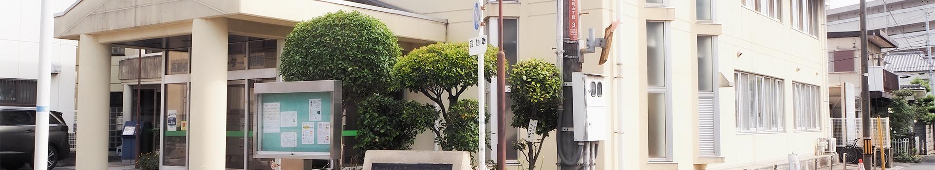 岸和田市立 高齢者ふれあいセンター朝陽 外観